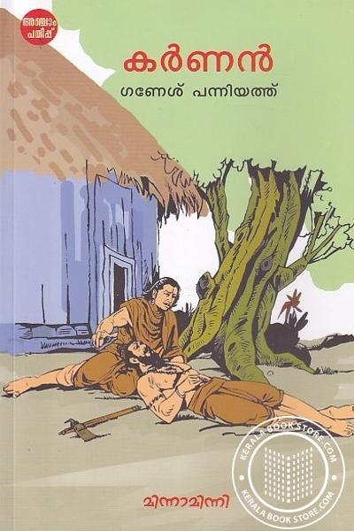 Cover Image of Book കര്ണന് - ഗണേശ് പന്നിയത്ത്