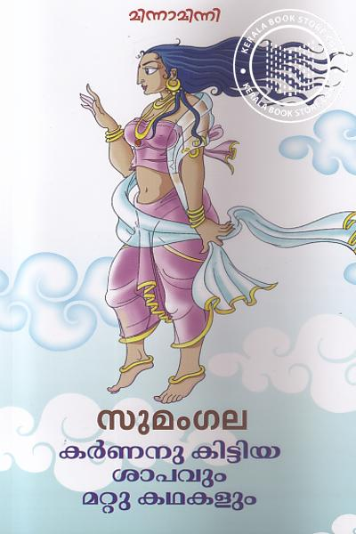 Cover Image of Book Karnanu Kittiya Shapavum Mattu Kathakalum