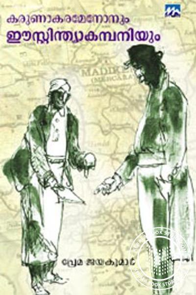 Cover Image of Book കരുണാകരമേനോനും ഈസ്റ്റിന്ത്യാകമ്പനിയും