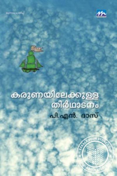 Cover Image of Book കരുണയിലേക്കുള്ള തീര്ത്ഥാടനം