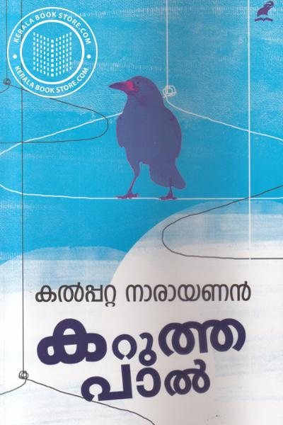 Cover Image of Book Karutha Pal