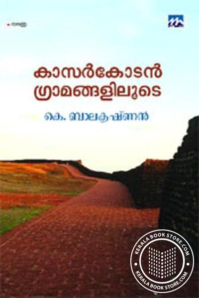 Cover Image of Book Kasargodan Gramangaliloode