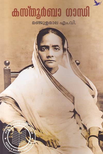 Cover Image of Book കസ്തൂര്ബാ ഗാന്ധി
