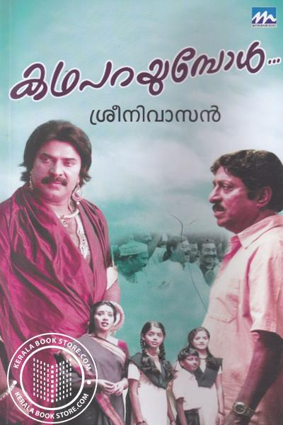 Cover Image of Book Katha Parayumbol