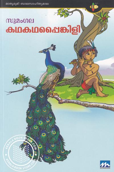 Image of Book Kathakathappynkili