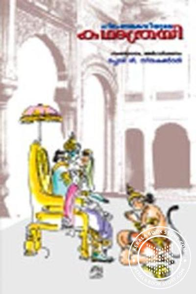 Cover Image of Book Kathathrayi