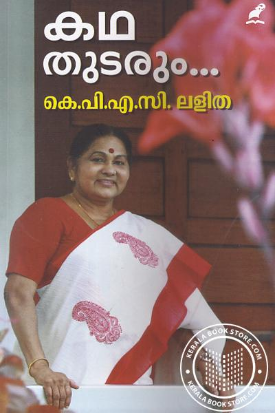 Cover Image of Book Kathathudarum K P S C Lalitha