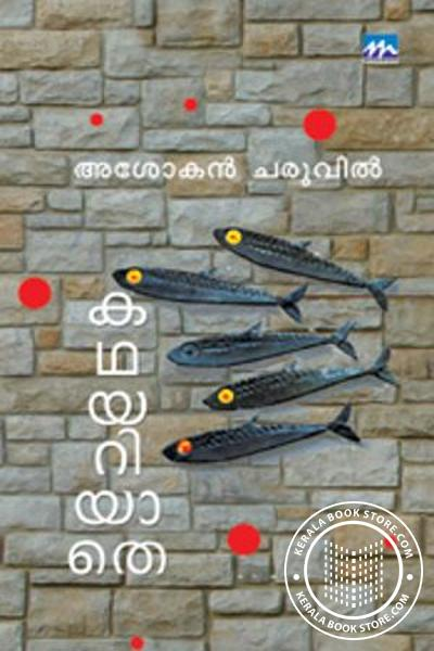 Image of Book Kathayariyathe