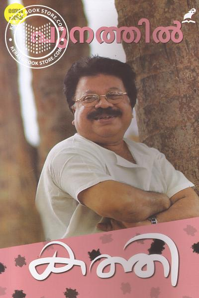 Cover Image of Book കത്തി