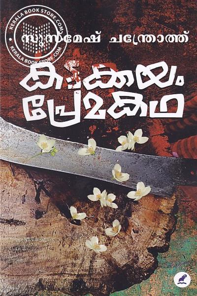 Cover Image of Book കട്ടക്കയം പ്രേമകഥ