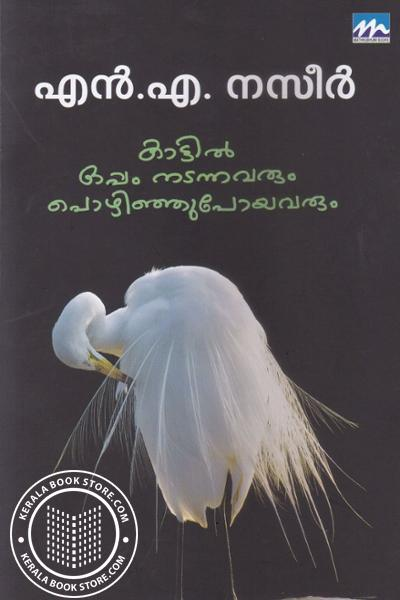 Cover Image of Book Kattil Oppam Nadannavarum Pozhiju Poyavarum