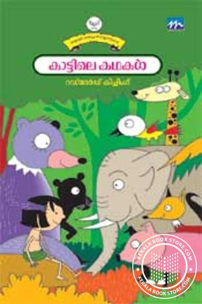 Cover Image of Book Kattile Kadhakal