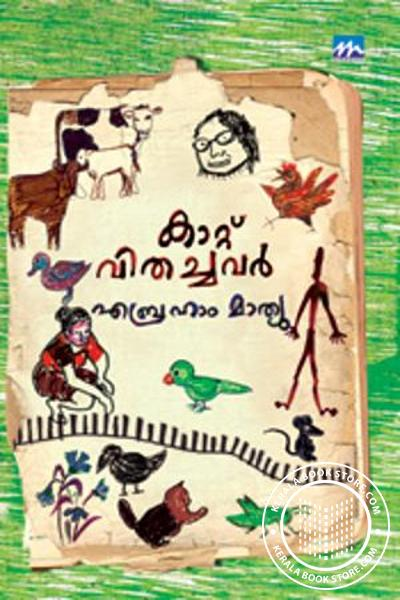 Cover Image of Book Kattu Vithachavar