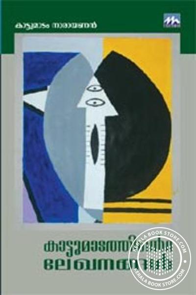 Cover Image of Book കാട്ടുമാടത്തിന്റെ ലേഖനങ്ങള്