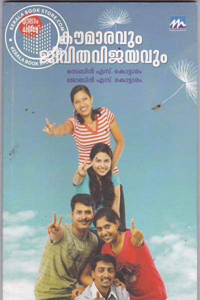 Cover Image of Book Kaumaravum Jeevithavijayavum
