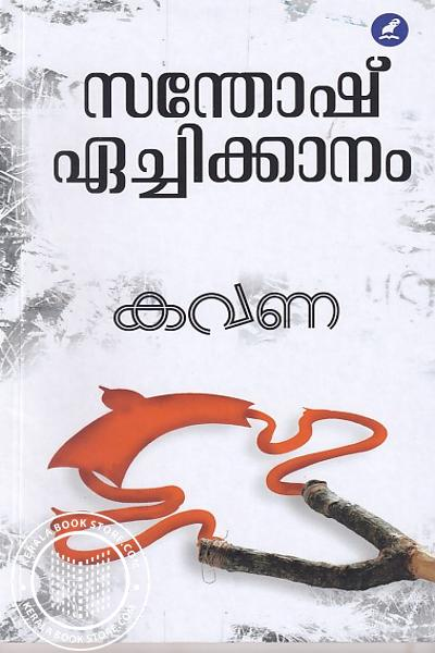 Cover Image of Book കവണ