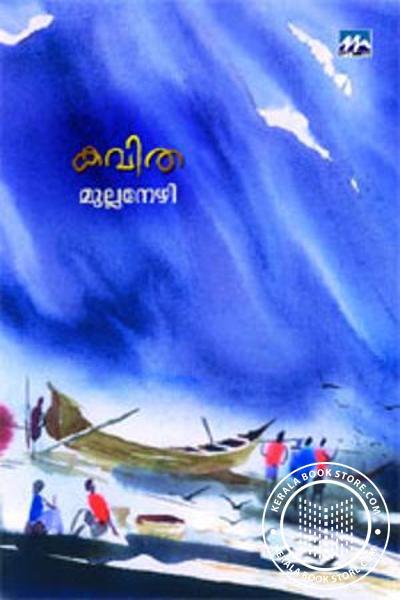 Cover Image of Book കവിത മുല്ലനേഴി
