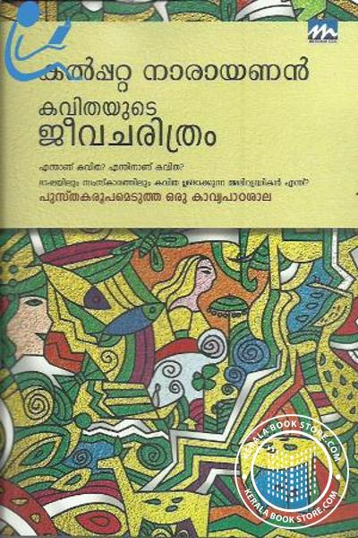 Cover Image of Book Kavithayude Jeevacharitram