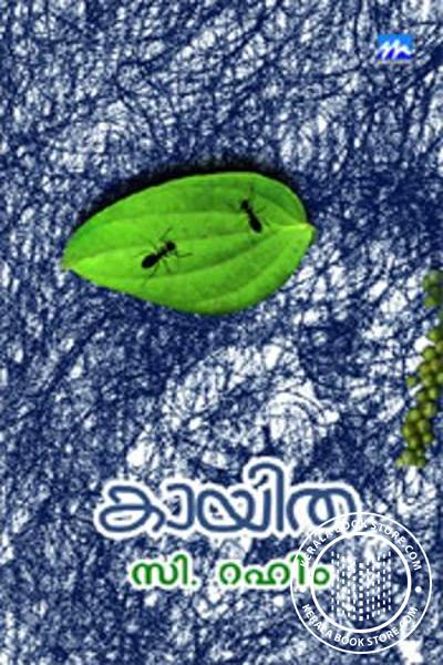 Cover Image of Book Kayitha