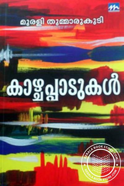 Cover Image of Book Kazhachappadukal