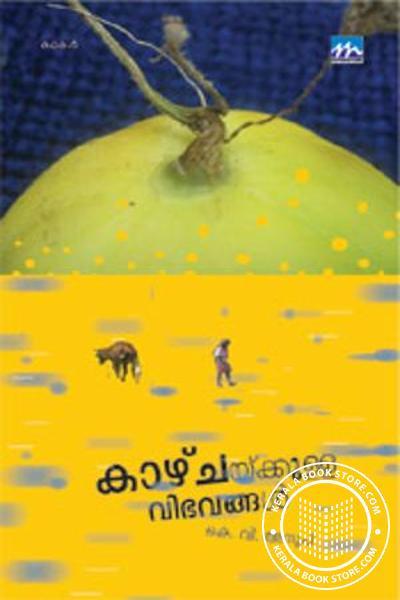 Cover Image of Book Kazhchaykkulla Vibhavangal
