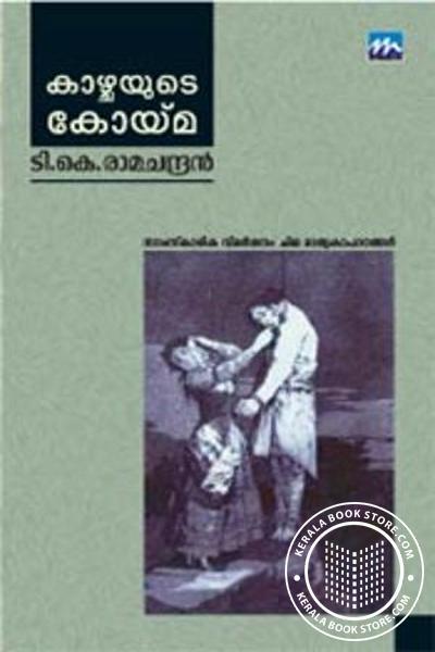 Cover Image of Book കാഴ്ചയുടെ കോയ്മ