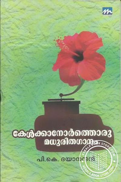 Cover Image of Book കേള്ക്കാനോര്ത്തൊരു മധുരിത ഗാനം