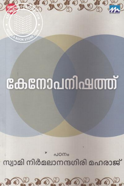 Cover Image of Book Kenopanishath