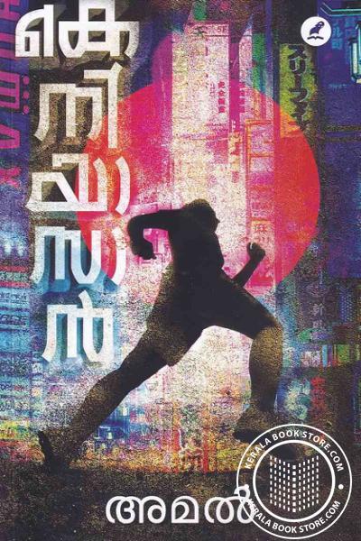 Cover Image of Book കെനിയാ സാൻ