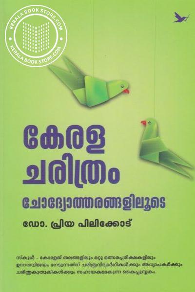 Cover Image of Book Kerala Charitram Chodyotharangaliloode