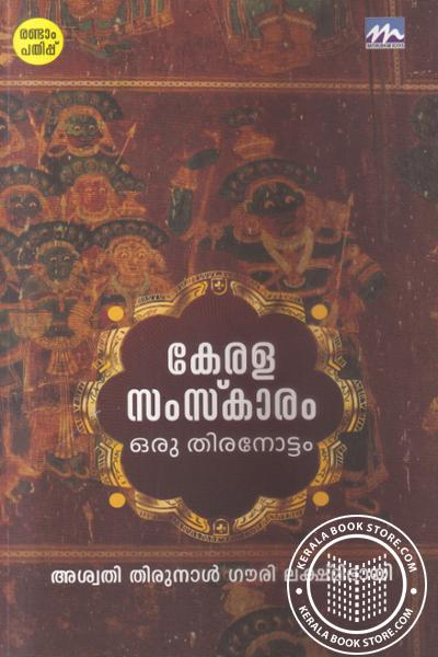 Cover Image of Book Kerala Samskaram Oru Thiranottam