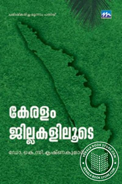 Cover Image of Book Keralam Jillakaliloode