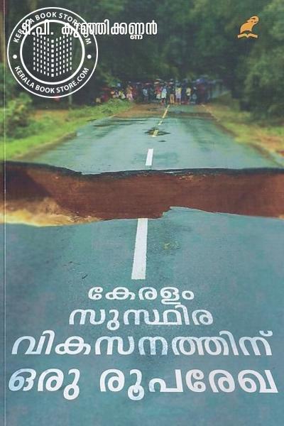 Cover Image of Book കേരളം സുസ്ഥിര വികസനത്തിന് ഒരു രൂപരേഖ