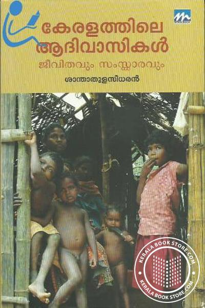 Cover Image of Book Keralathile Aadivasikal