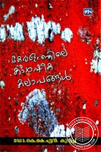 Cover Image of Book കേരളത്തിലെ കാര്ഷിക കലാപങ്ങള്