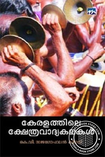 Cover Image of Book Keralathile Kshethravadhyakalakl