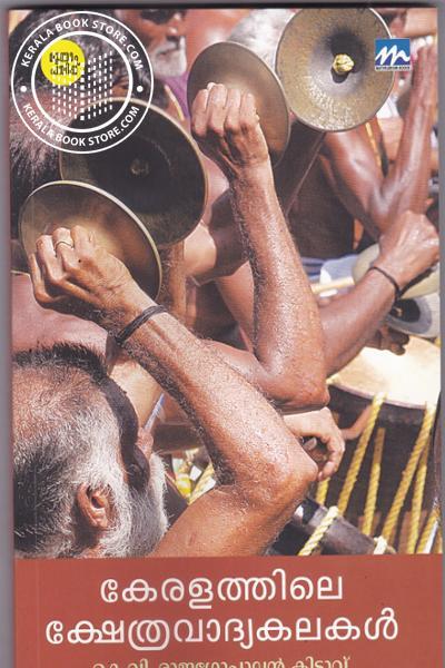 Cover Image of Book Keralathile Kshetravadhya Kalakal