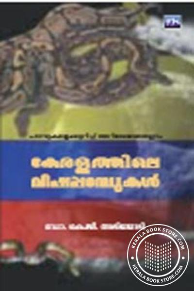 Cover Image of Book കേരളത്തിലെ വിഷപ്പാമ്പുകള്