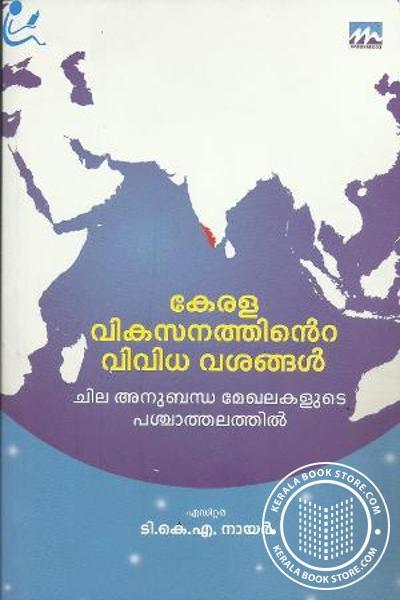 Image of Book Keralathinte Vikasanathinte Vividha Vasangal