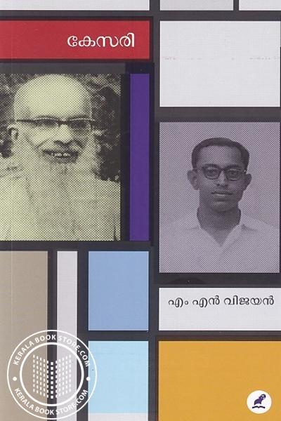 Cover Image of Book കേസരി