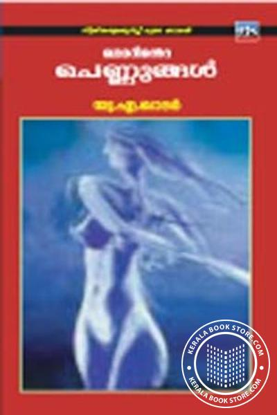 Cover Image of Book Khadarinte Pennungal