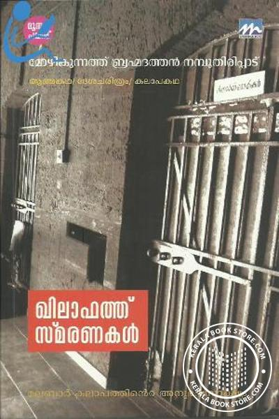 Cover Image of Book Khiilafathu Smaranakal