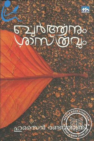 Cover Image of Book Khur Aanum Sasthravum