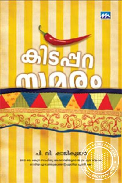 Cover Image of Book Kidapparasamaram