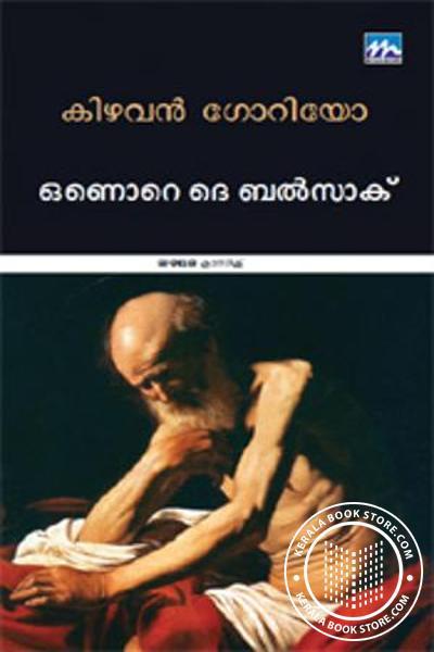 Cover Image of Book കിഴവന് ഗോറിയോ