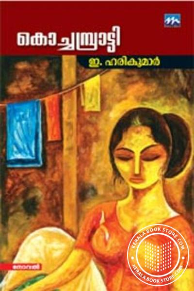 Cover Image of Book Kochampratti