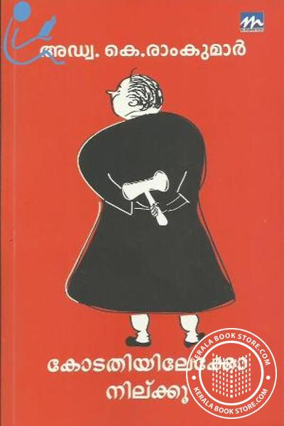 Cover Image of Book Kodathiyilekko nilku