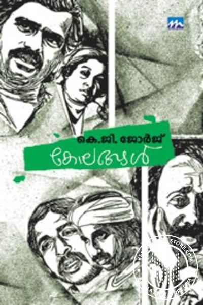 Cover Image of Book Kolangal
