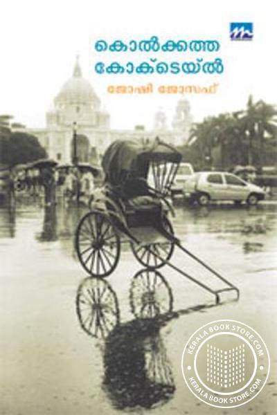 Cover Image of Book കൊല്ക്കത്ത കോക്ടെയ്ല്