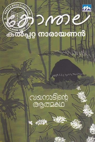 Cover Image of Book കോന്തല